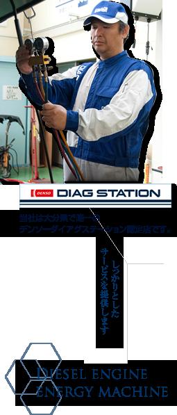 当社は大分県で唯一のデンソーダイアグステーション認定店です。しっかりとしたサービスを提供します