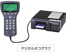 デジタルタコグラフ
