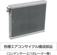各種エアコンサイクル構成部品