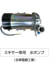 ミキサー車 水ポンプ