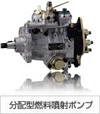 分配型燃料噴射ポンプ