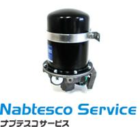 ナブテスコサービス機器イメージ